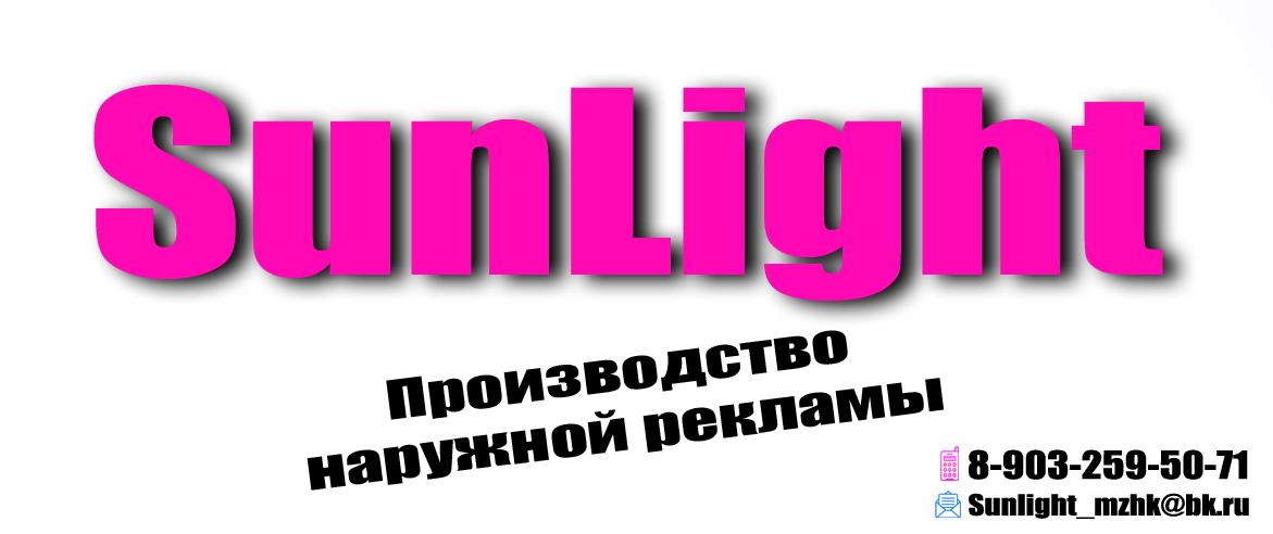 Реклама Можайск, Руза, Тучково